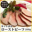 【便利な小分けタイプ】最高級「信州プレミアム牛」もも肉の『ローストビーフ』カット済み200g(100g×2パック)