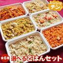 レンチンできる♪6種類から選べる ごはんセット 6食 【送料...