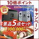 【期間限定!ポイント10倍】《Nintendo Switch / 姿ずわいがに 等 5点セット》【イ