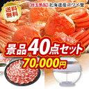 【人気景品/送料無料】40点セット《北海道産ズワイ蟹 / イ...