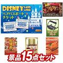 【オンライン飲み会対応/早期特典有】二次会景品15点セット【...