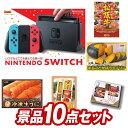 ビンゴ 景品10点セット《PlayStation 4 (1TB) 北海道海鮮グルメ詰め合わせ100 ...
