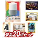 ���٥�� ���� 20�����å� Google Home ���٤롪���쥹�ȥ��ǥ��ʡ��������ڥ������å� ���٥�� ���� �� ���� ��ǯ��˺ǯ�� ���� �ӥ� ���� �͵� ���� ����ѥͥ� ��Ͽ ������