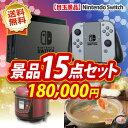 15点セット Nintendo Switch 電気圧力鍋ワンダーシェフ イベント 景品 二次会 景品 新年会・忘年会 景品 ビンゴ 景品 結婚式 景品 人気 景品 特大パネル 目録 あす楽 あす楽