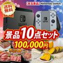 二次会 景品10点セット《PlayStation 4 (1TB) 北海道海鮮グルメ詰め合わせ100 ...