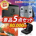 《Nintendo Switch / 姿ずわいがに 等 5点...