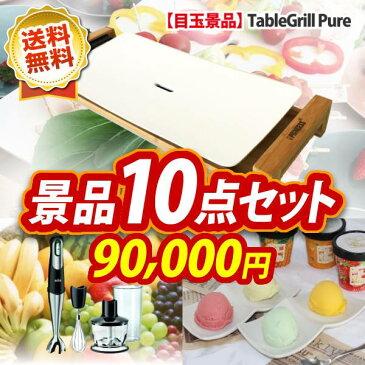 【即日発送可/送料無料】10点セット《TableGrill Pure / 1台4役!ブラウン ハンドブレンダー 他》【イベント/二次会/2次会/忘年会】【あす楽】【特大パネル/目録】