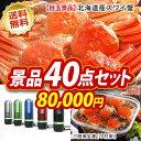 【人気景品/送料無料】40点セット《北海道産ズワイ蟹 / 三...