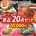 【人気景品/送料無料】20点セット《米沢牛焼肉用 / セレブ...