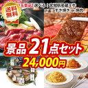 【人気景品/送料無料】21点セット《博多牛もつ鍋(醤油)4〜...