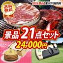 【人気景品/送料無料】21点セット《米沢牛焼肉用 / セレブ...
