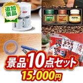 【追加用景品】10点セット《ソレアード 2カップコーヒーメーカー / AGF バラエティギフト 他》【ゴルフコンペ 景品 賞品】