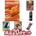 【人気景品/送料無料】20点セット《北海道産ズワイ蟹