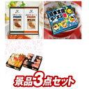 3点セット《全日本ラーメン味くらべ乾麺5食 / 亀田製菓 穂の香10 他》