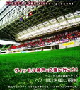 8月20日分 Jリーグ ヴィッセル神戸観戦チケットプレゼント13