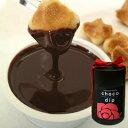 【遅れてごめんね】コロコロワッフルチョコディップ