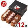チョコっとワッフル3個入り 12箱セット【10%OFF】【バレンタイン】
