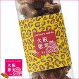 コロコロワッフル大阪限定「チョコナッツ」プチギフト 内祝い スイーツ ギフト お供え 個包装 大阪 お土産 Osaka Sweets Cookie Gift omiyage