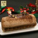 【送料込】ショコラノエル【チョコレートケーキ】【1025】【クリスマスケーキ】【スイーツ 内祝い 誕生日 ケーキ ギフト】