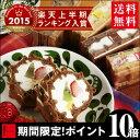 送料無料 お試し!神戸ワッフルセット(いちご)クリスマス クリスマスケーキ Xmas お歳暮 ギフト
