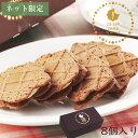 クリスピーサンドワッフル ショコラ ホワイト クッキー まとめ買い プチギフト