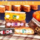 季節のワッフルケーキ10個セット【ハロウィン】【スイーツ 内祝い 出産 結婚 お返し お菓子 ギフト】 ランキングお取り寄せ
