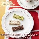 ワッフルクランチショコラ4本入り【クリスマスお菓子】【プチギフト 退職 結婚式 お菓子 チョコレート クッキー】