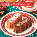 ワッフルケーキ20個入り【クリスマス】【スイーツ 内祝い 出産 結婚 お返し お菓子 ギフト】