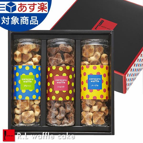 コロコロワッフル3本セット【お中元 父の日スイーツ 内祝い お祝い返し 出産 結婚 お菓子…...:rl-waffle:10000142