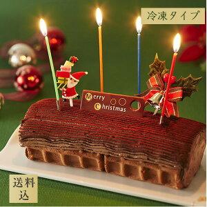 【全品ポイント10倍 〜11/13 9:59】クリスマスケーキ超早割【送料込】ショコラノエル【チョコレートケーキ】【クリスマスケーキ】【スイーツ 内祝い 誕生日 ケーキ ギフト】