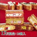季節のワッフルケーキ10個セット【クリスマススイーツ 内祝い お祝い返し 出産 結婚
