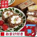 ギフトにも!送料無料 神戸ワッフルセット(いちごスイーツ)【内祝い お祝い返し 誕生日 ケーキ 土産