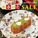 新春SALE【送料込】ワッフルケーキ20個入り【送料無料】【ケーキタワー スイーツギフト 誕生日 ス