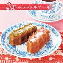 ワッフルケーキ20個入り【スイーツ 内祝い お祝い返し 出産 結婚 お返し お菓子 ギフト】