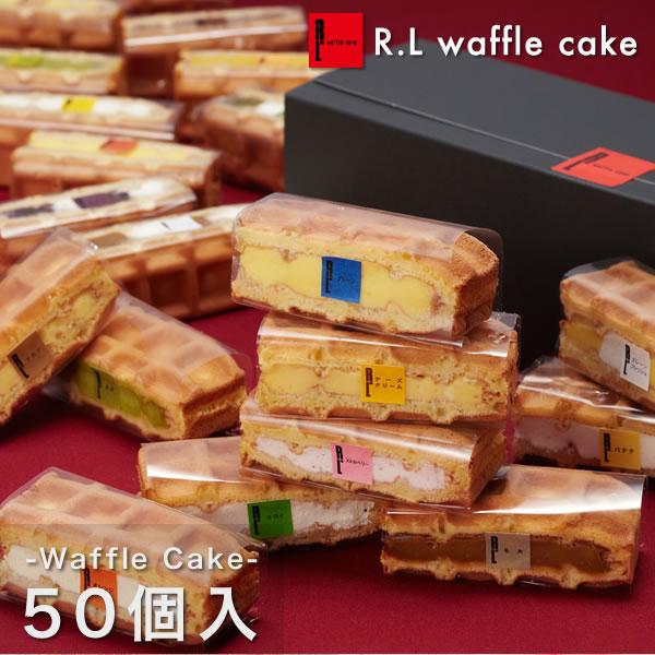ワッフルケーキ50個セット(10個セット×5箱)【父の日 スイーツ 内祝い お祝い返し 出…...:rl-waffle:10000152