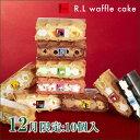 【送料込】季節のワッフルケーキ10個セット【クリスマスギフト お歳暮 クリスマス ケ