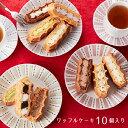 【送料込】東京土産第1位!ワッフルケーキ10個入りホワイトデ...