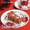 【送料込】ワッフルケーキ20個入り【送料無料】【ケーキタワー スイーツギフト 誕生日 スイーツ 内祝