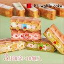【送料込】季節のワッフルケーキ10個セット【母の日スイーツ 内祝い お祝い返し 出産