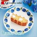 【送料込】ワッフルケーキ20個入り【お中元 スイーツ ギフト 誕生日 ケーキ パーティー 内祝い お祝い返し 出産 結婚 お菓子】
