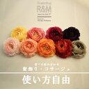 選べる9色 ラナンキュラス 造花 ■髪飾り・コサージュ【あす...