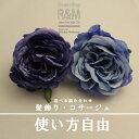 青いバラ 造花 薔薇 ■髪飾り・コサージュ【あす楽対応】 パ...