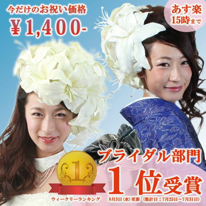 結婚式 エリカ様スタイルに 造花 百合髪飾り ヘッドドレス M カサブランカ ユリ 枯れな…...:rmflower:10000165