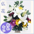 ■枯れない仏花(大・百合) 造花 お供え お仏壇 お墓 【あす楽対応】