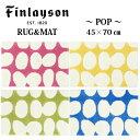 Finlayson フィンレイソン 北欧 POP ポップ 玄関マット 45×70cm たまご柄 イースター