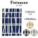 Finlayson フィンレイソン 人気 CORONNA ラグ 140X200cm 北欧 おしゃれ 洗える 洗濯機洗い可 滑り止め