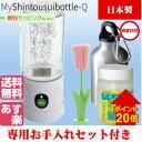 水素水生成器 携帯/MyShintousuiBottle-Q/My神透水ボトル-Q/送料無料/当店オススメ/ 日本製/マイシントウスイ/ポータブル