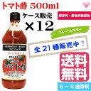 【ケース販売】サンビネガー/飲む健康酢/トマト酢/500ml/5〜6倍希釈*お得な12本入り