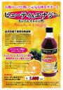 サンビネガー/飲む健康酢/カシス&オレンジ酢/500ml...