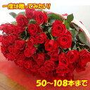 バラ50本花束4980円!100本のバラの花束 還暦祝い60...